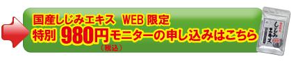 シジミエキス期間限定特別モニター価格980円