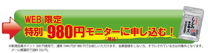 WEB限定しじみエキス特別モニター価格980円へ申し込む