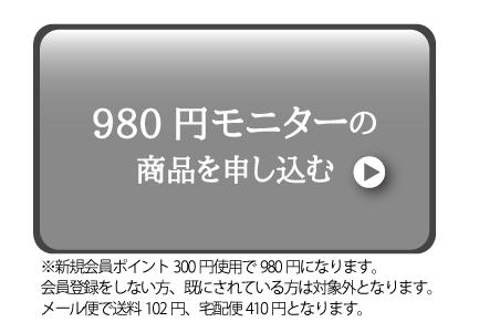 980円モニターを取り寄せる