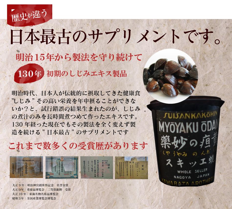日本最古のサプリメントです。明治15年から変わらず130年の歴史があります。